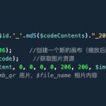 在弄公众号海报功能时,用phpqrcode生成的二维码固定大小